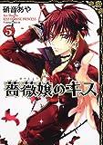 薔薇嬢のキス 第5巻 (あすかコミックスDX)
