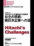 日立の挑戦:脱日本企業への道(インタビュー) DIAMOND ハーバード・ビジネス・レビュー論文