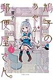 鳩子のあやかし郵便屋さん。 1 (バンブーコミックス)