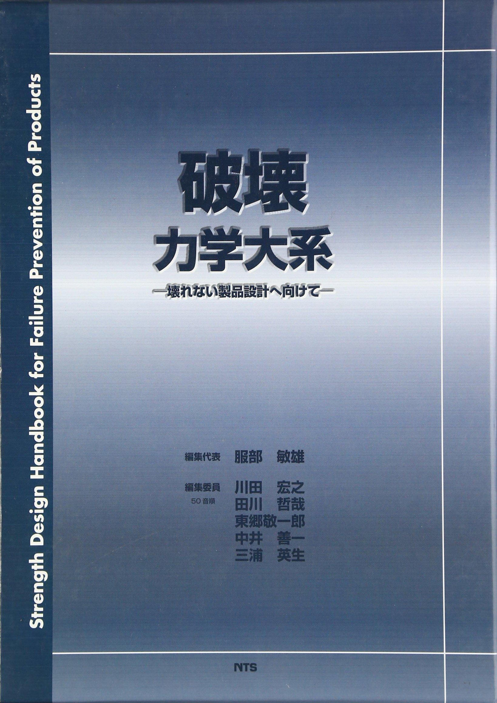 Read Online Hakai rikigaku taikei : kowarenai seihin sekkei e mukete pdf