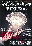 マインドフルネスで脳が変わる! (TJMOOK)