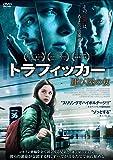 トラフィッカー 運び屋の女 [DVD]