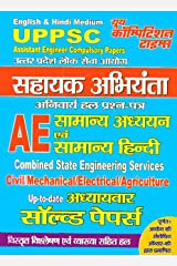 GENERAL STUDIES AND GENERAL HINDI(UPPSC AE): UPPSC ASSISTANT ENGINEER (20200210 Book 604) (Hindi Edition) Kindle Edition