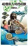 40億年、いのちの旅 (岩波ジュニア新書)