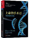 上帝的手术刀:基因编辑简史 (2017深圳年度十大好书)