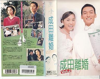 Amazon.co.jp: 成田離婚 Vol.2 ...