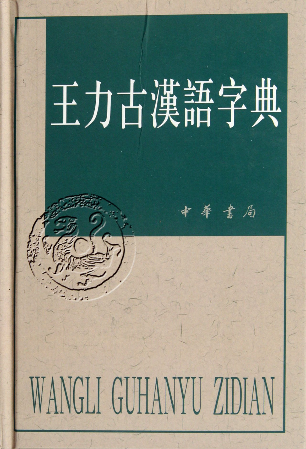 Ancient Chinese Dictionary of Wang Li (Chinese Edition) ebook