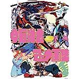 Hiroyuki Imaishi Anime Artworks (Japanese Edition)