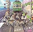 自転車に花は舞う(アニメジャケット盤)