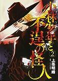 小林少年と不逞の怪人(2) (ヤンマガKCスペシャル)