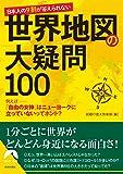 日本人の9割が答えられない世界地図の大疑問100 (青春文庫)