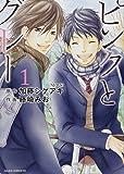 ピンクとグレー 第1巻 (あすかコミックスDX)