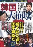 韓国大崩壊 (別冊宝島 2542)