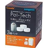 コンビ Combi 紙おむつ処理ポット 強力防臭抗菌おむつポットポイテック・においクルルンポイ 共用スペアカセット 3個パック 99% 抗菌フィルム