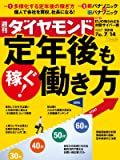 週刊ダイヤモンド 2018年 7/14 号 [雑誌] (定年後も稼ぐ! 働き方)