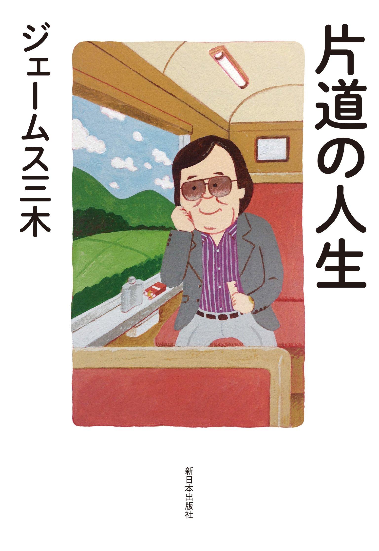 ジェームス 三木(James Miki)