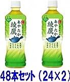 綾鷹 525mlPET×24本×【2ケース】