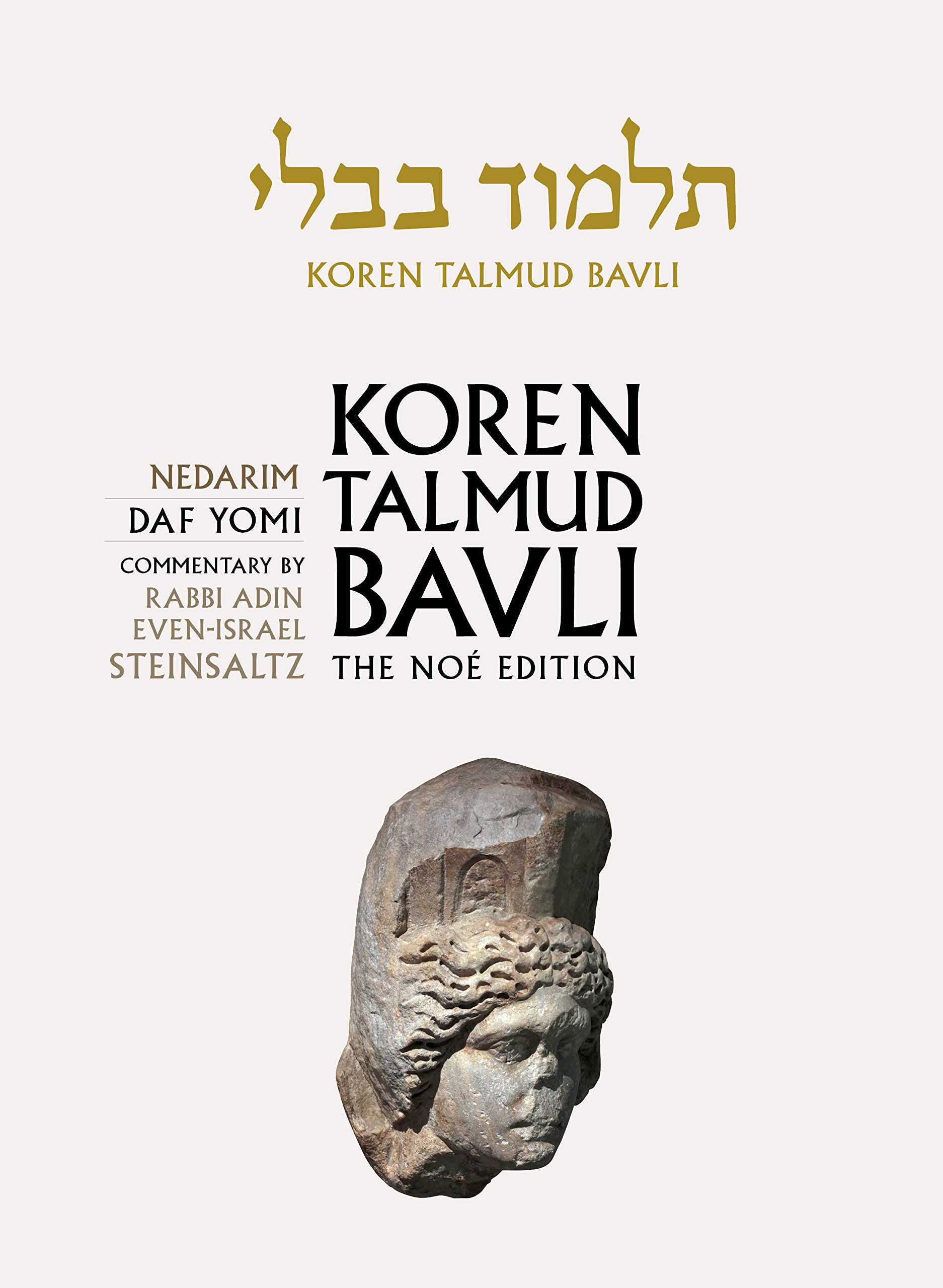 Koren Talmud Bavli Noé, Vol.18: Nedarim, Hebrew/English,Daf Yomi (B & W) Edition (Hebrew and English Edition)