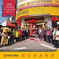 高雄好房網Kaohsiung Good House Network