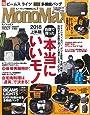 MonoMax(モノマックス) 2018年 7 月号