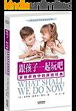 跟孩子一起玩吧:家庭教育中的游戏经典(蒙台梭利教育实践) (亲子育儿经典)