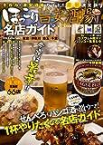 ほっこり旨安酒場名店ガイド (DIA Collection)