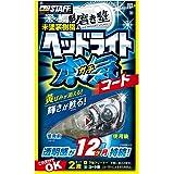 PROSTAFF(プロスタッフ) コーティング剤 魁 磨き塾 ヘッドライトガチコート S132