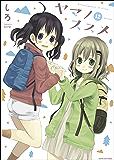 ヤマノススメ  12 (アース・スターコミックス)
