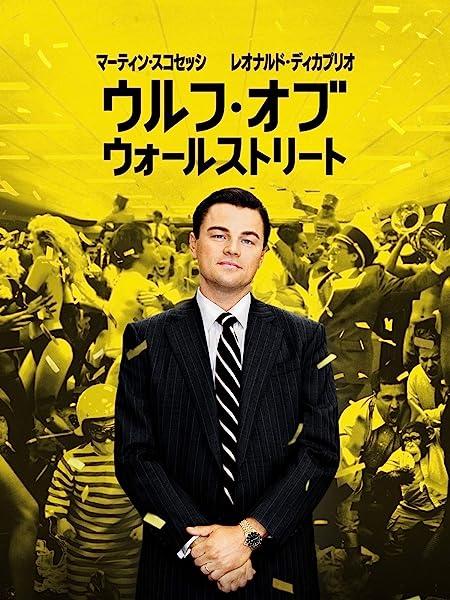 【映画感想】ウルフ・オブ・ウォールストリート The Wolf of Wall Street (2013)