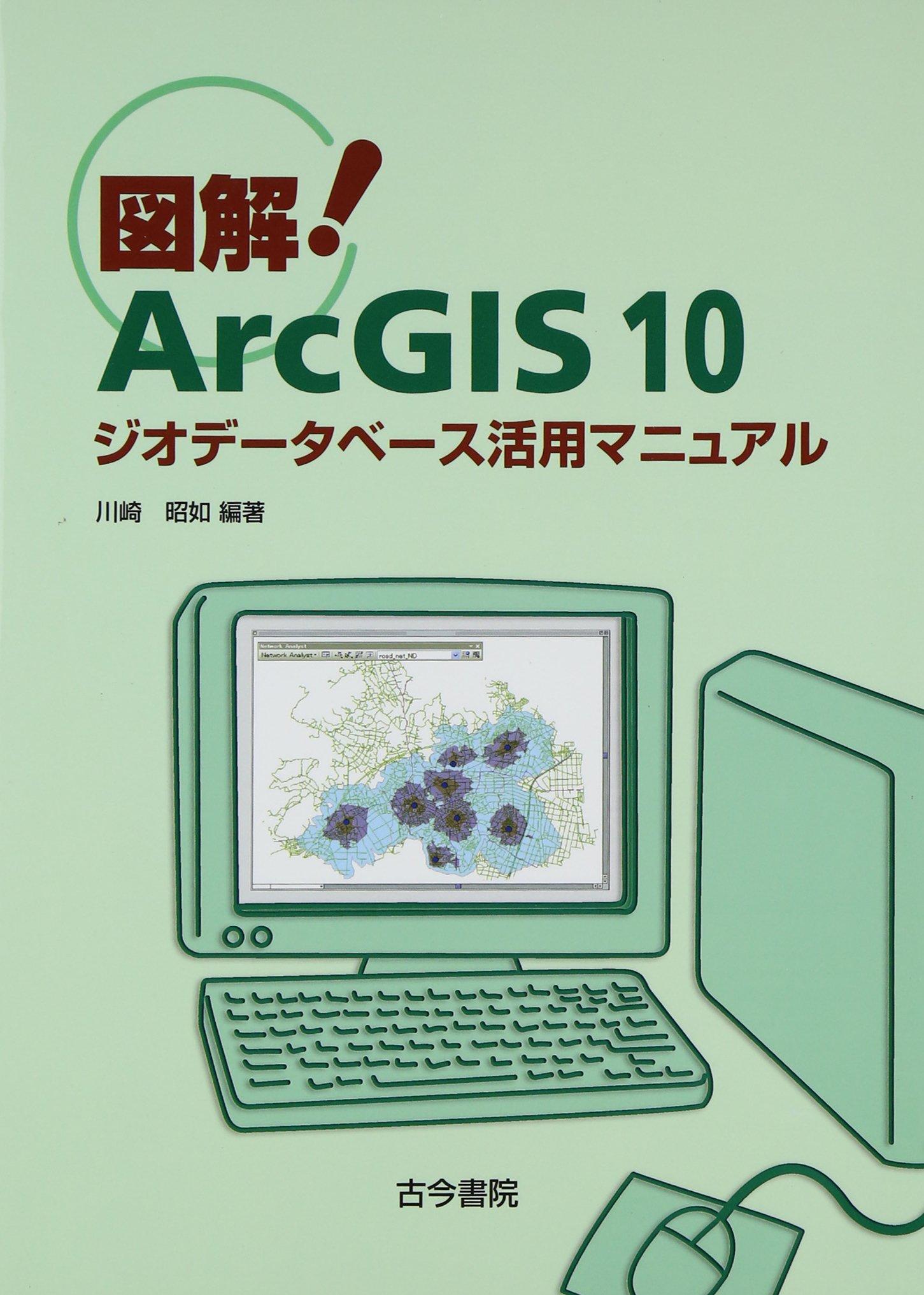 図解!ArcGIS 10—ジオデータベース活用マニュアル