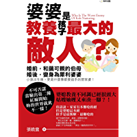 婆婆是教養孩子最大的敵人? (Traditional_chinese Edition)