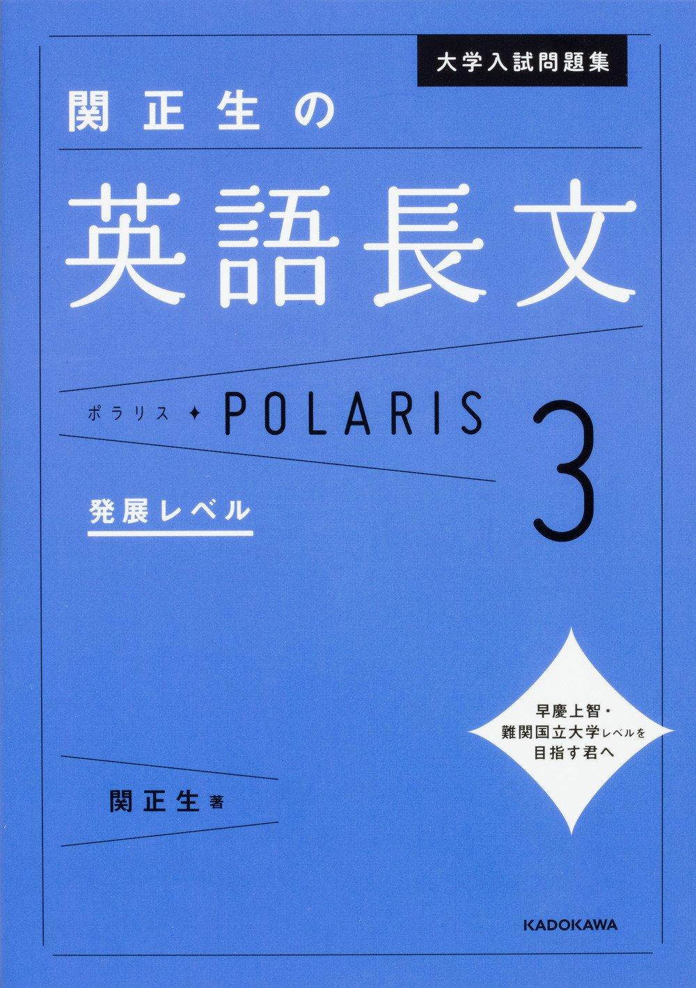 「ポラリス3」の画像検索結果