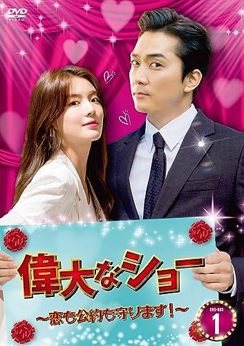 [DVD]偉大なショー~恋も公約も守ります!~ DVD-BOX1