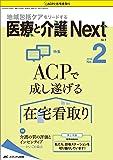医療と介護 Next 2018年2号(第4巻2号)特集:ACPで成し遂げる在宅看取り