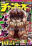 週刊少年チャンピオン2018年46号 [雑誌]