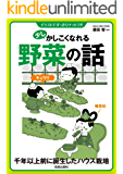 少しかしこくなれる野菜の話 (イラストですっきりナットク!!)