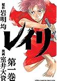 レイリ(1)(少年チャンピオン・コミックス・エクストラ)
