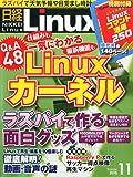 日経Linux(リナックス)2015年11月号