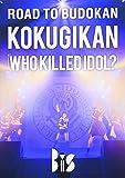 ROAD TO BUDOKAN KOKUGIKAN「WHO KiLLED IDOL?」 [DVD]