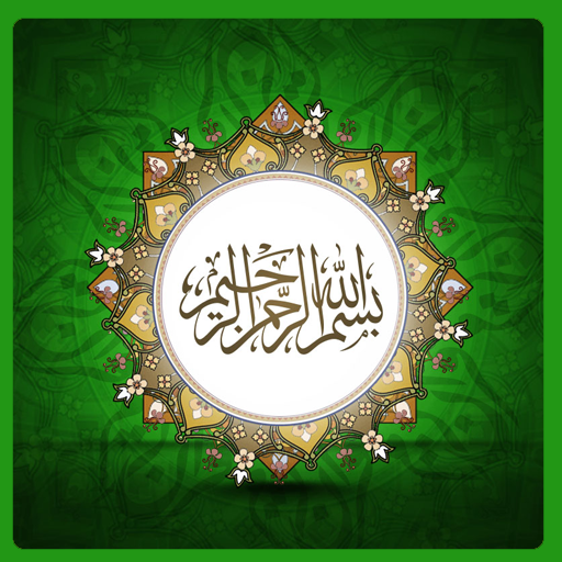 Islamic picture with Allah writings, Mosque images and Eid Mubarak wishes ()
