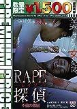 プレミアムプライス版 RAPE探偵 不倫の部屋《数量限定版》 [DVD]