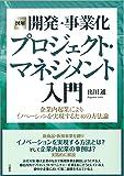 図解 開発・事業化プロジェクト・マネジメント入門 (図解 入門シリーズ)