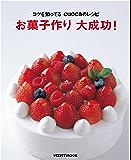 コツを知ってるcuocaのレシピ お菓子作り 大成功! (レタスクラブMOOK)