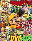 てれびげーむマガジン September 2019 (カドカワゲームムック)