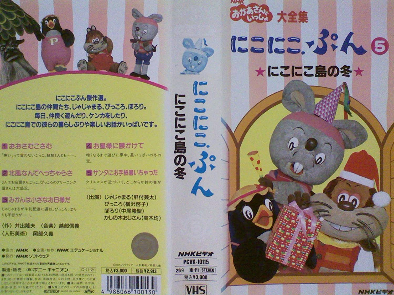 NHK「おかあさんといっしょ」にこにこぷん5-にこにこ島の冬-[VHS] B017B8RI7Q