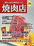 焼肉店第25集 (旭屋出版MOOK 近代食堂別冊)