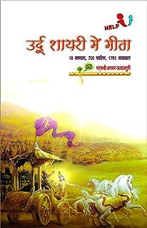 Geeta Book In Urdu