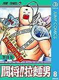 闘将!! 拉麺男 8 (ジャンプコミックスDIGITAL)
