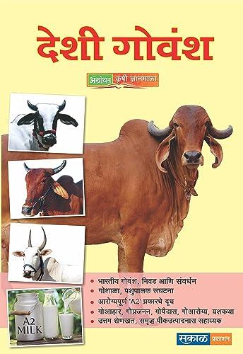 Deshi Govansha