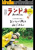 ランドネ 2019年11月号 No.108(おいしい旅と山ごはん)[雑誌]